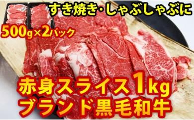 B511 ブランド和牛の赤身スライスお得な1kg