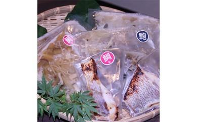 天草鯛と天草アワビの炊き込み御飯の素(各2P)