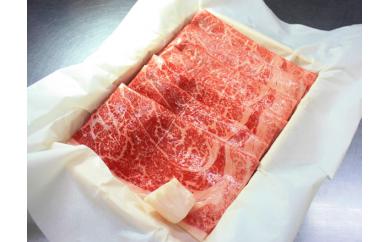 芦C-05 芦屋軒厳選 A5ランク神戸ビーフ特選すき焼き肉