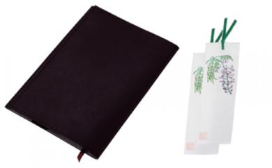 【クレジット限定】AU01 大竹手すき和紙のしおりと本革製ブックカバー(色ブラック)【40pt】