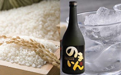 [№5706-0068]29年度環境保全米(絹肌米)ササニシキ+米焼酎「のまいん」