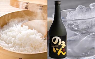 [№5706-0066]29年産環境保全米(絹肌米)ひとめぼれ+米焼酎「のまいん」