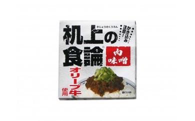 AL47 机上の食論 オリーブ牛肉味噌 12缶セット【80pt】