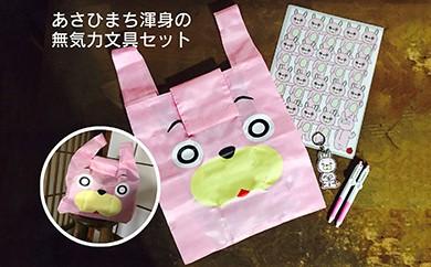 【ふるさと納税特別限定品】桃色ウサヒ文具&バッグセット