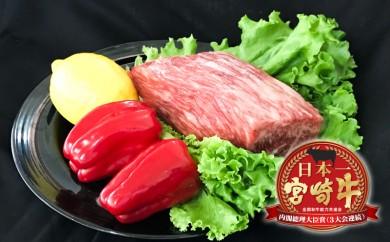 MJ-2404_都城産宮崎牛モモ肉ブロック