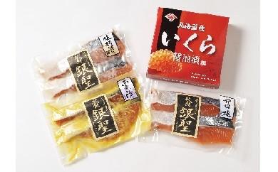 【1401】銀聖切身といくら醤油漬セット