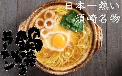 須崎 鍋焼きラーメンセット(土鍋付き)