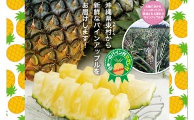 【2019年発送】東村産パインアップルお任せセット2(5~7個)