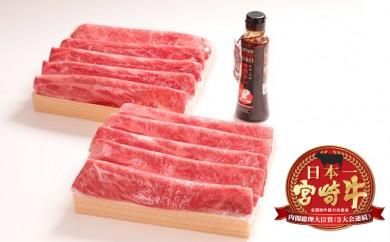 MK-3103_都城産宮崎牛肩ロースすき焼き(黒たれつき)