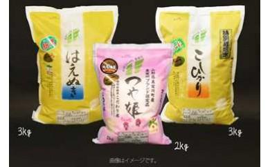 【先行予約】つや姫・コシヒカリ・はえぬき食べ比べセット8kg