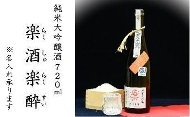 純米大吟醸酒『楽酒楽酔(らくしゅらくすい)』720ml(名入れ)