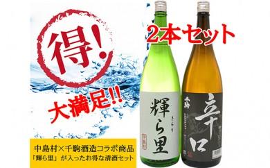 [№5991-0239]中島村オリジナルブランド 清酒『輝ら里』と辛口の満足セット