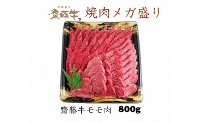 W-20  齋藤牛 焼肉メガ盛り (齋藤牛モモ800g)
