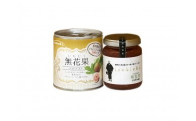 AL75【お試し各1ヶ】香川県産  無花果製品セット【30pt】