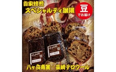10-22a.自家焙煎スペシャルティコーヒー200g×2種類+石窯パンセット(豆)