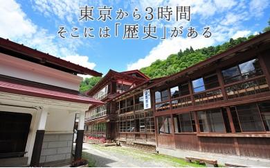 小谷村宿泊補助券50,000円分