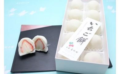 いちご餅(10コ入)(季節限定商品)