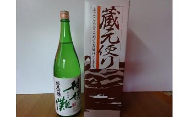 地酒 相模灘 純米吟醸 美山錦