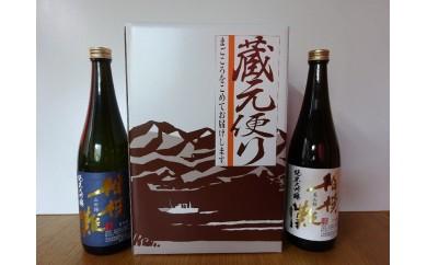 地酒 相模灘 純米大吟醸 2本セット(山田錦&美山錦)