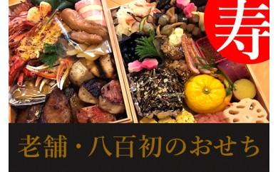 【創業大正三年】老舗仕出し料理店の手作りにこだわったおせち料理(中二段)