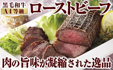 [№0110]A4等級!鹿児島県産黒毛和牛ローストビーフ200g×3本