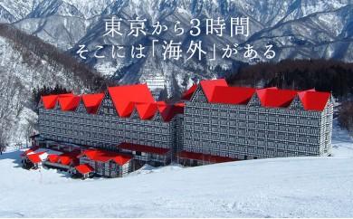 小谷村宿泊補助券15,000円分