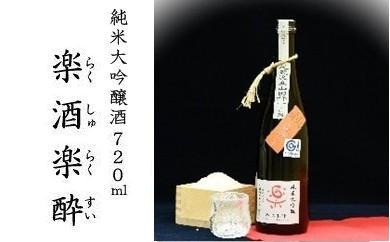 純米大吟醸酒『楽酒楽酔(らくしゅらくすい)』720ml
