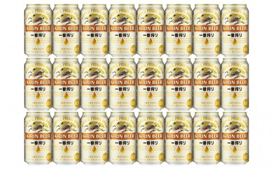 [№5702-0113]キリン一番搾り生ビール 350ml缶×24本