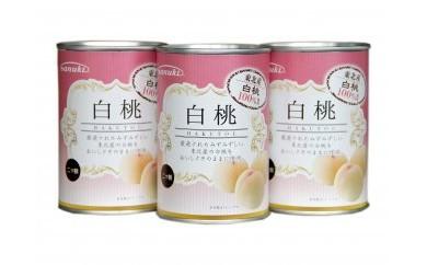 AL94 東北産  白桃缶詰  3缶セット【35pt】