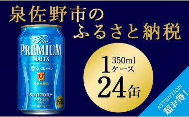 B436 ザ・プレミアム・モルツ香るエール350ml×1ケース