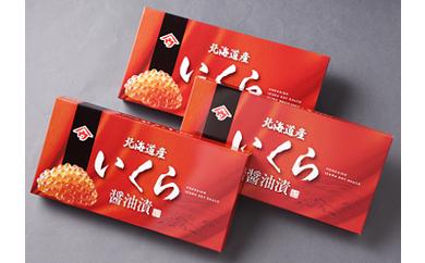 【3301】いくら醤油漬け(1.5kg)