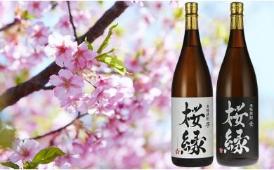 絆から生まれた本格焼酎「桜縁」芋麦セット