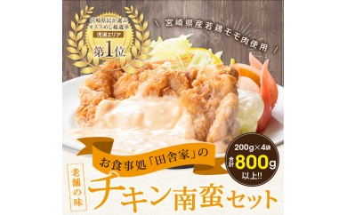 A186 【老舗の味】お食事処「田舎家」のチキン南蛮セット
