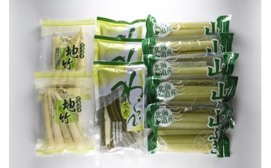 A31 北海道山菜ギフトセット1