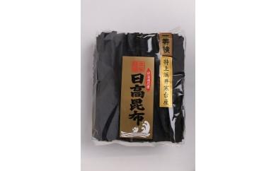 【2001】日高昆布特上浜1等検(マルエー金)