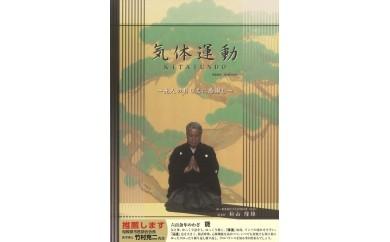 「気体運動」DVD(登録商標)
