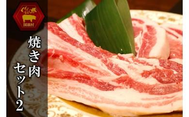 くんじゃん豚 【焼き肉セット】2