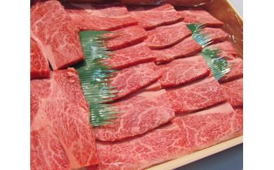 No.095 厳選 黒毛和牛 焼肉用肉 約450g