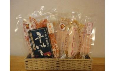 [№5809-1207]静岡県産 干し芋セット