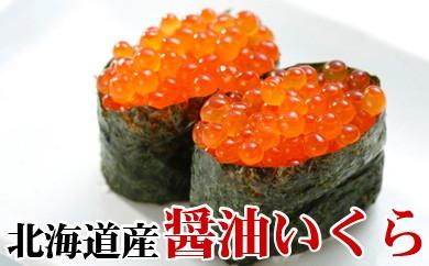 CD-62003 北海道産いくら醤油漬け500g(250g×2入)[419448]