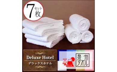 D-274 泉州タオル デラックスホテル 7枚セット 白のみ