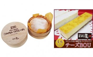 [№5836-0103]蘇陽の月×パティスリー麓 半熟たまご・チーズケーキセット
