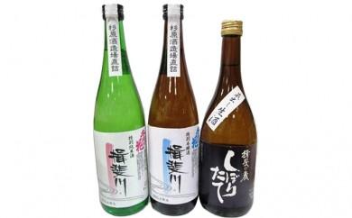 [№5905-0077]揖斐の酒/3種飲みくらべ
