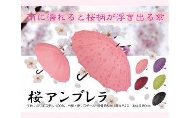 No.087 桜アンブレラ