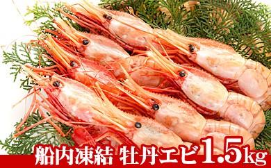 CD-44005 【生食可】ボタンエビ1.5kg(500g×3入)[419486]