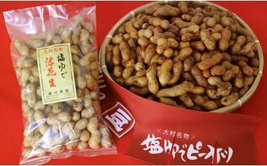 0218.塩ゆでピーナツ・袋詰め①【20pt】