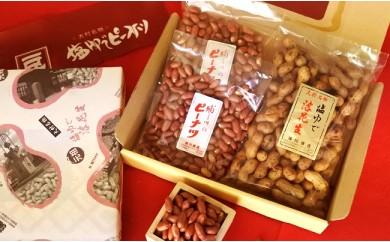 0224.塩ゆでピーナツ&大粒煎りピーナツ詰合せ【40pt】