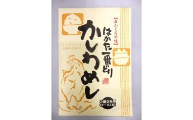 L0211 【はかた一番どり】「かしわ飯のもと」(180g×3パック)