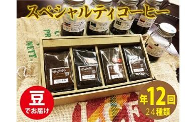 180-1a.自家焙煎スペシャルティコーヒー季節のギフトセット200g×4種類×年12回(豆)