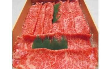 No.106 特選 黒毛和牛 しゃぶしゃぶ用肉 約450g